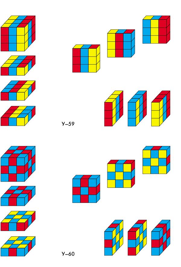 У58. Кто сложит большой куб